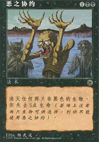 Wicked Pact - Asian Alternate Arts