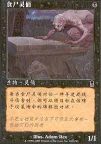 Zombie Cannibal - Asian Alternate Arts