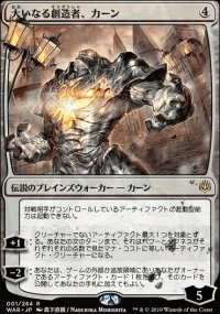 Karn, the Great Creator - Promos diverses