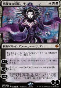 Liliana, Dreadhorde General - Promos diverses