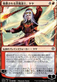 Jaya, Venerated Firemage - Promos diverses