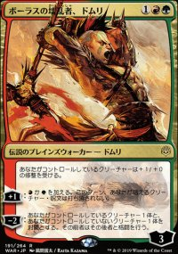 Domri, Anarch of Bolas - Promos diverses