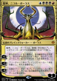 Nicol Bolas, Dragon-God - Promos diverses