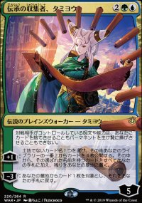 Tamiyo, Collector of Tales - Promos diverses
