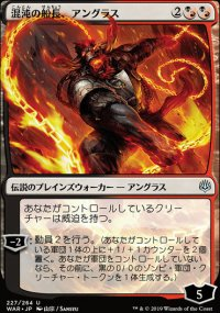 Angrath, Captain of Chaos - Promos diverses