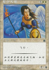 Starlit Angel - Asian Alternate Arts