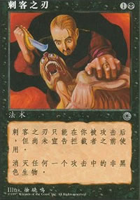 Assassin's Blade - Asian Alternate Arts