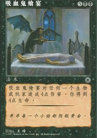 Vampiric Feast - Asian Alternate Arts