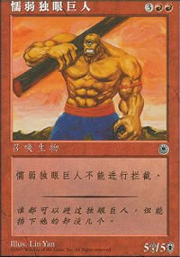 Hulking Cyclops - Asian Alternate Arts