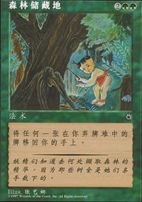 Elven Cache - Asian Alternate Arts