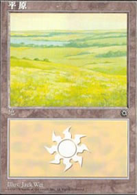Plains - Asian Alternate Arts