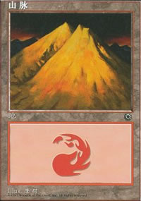 Mountain - Asian Alternate Arts