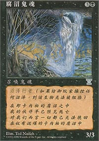 Bog Wraith - Asian Alternate Arts