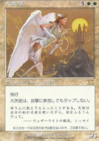 Archangel - Asian Alternate Arts