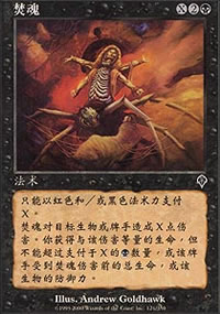 Soul Burn - Asian Alternate Arts