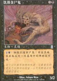 Famished Ghoul - Asian Alternate Arts
