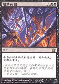 Death Pits of Rath - Asian Alternate Arts