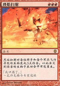 Flamebreak - Asian Alternate Arts