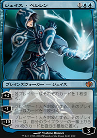 Jace Beleren - Asian Alternate Arts