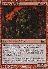 Goblin Chieftain - Misc. Promos