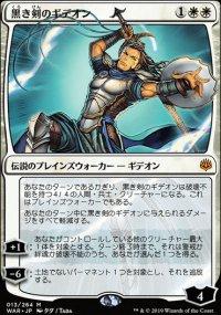 Gideon Blackblade - Misc. Promos