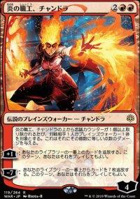 Chandra, Fire Artisan - Misc. Promos