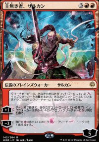 Sarkhan the Masterless - Misc. Promos