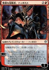 Tibalt, Rakish Instigator - Misc. Promos
