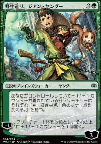 Jiang Yanggu, Wildcrafter - Misc. Promos