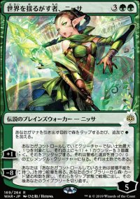 Nissa, Who Shakes the World - Promos diverses