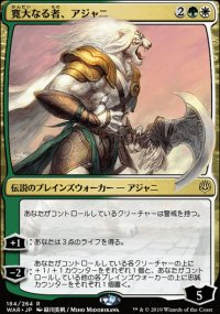 Ajani, the Greathearted - Misc. Promos