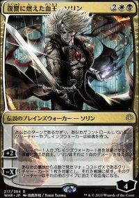 Sorin, Vengeful Bloodlord - Misc. Promos