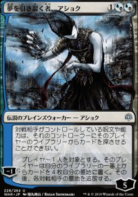 Ashiok, Dream Render - Misc. Promos