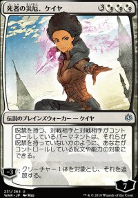 Kaya, Bane of the Dead - Misc. Promos