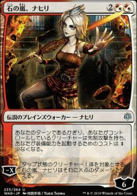 Nahiri, Storm of Stone - Misc. Promos