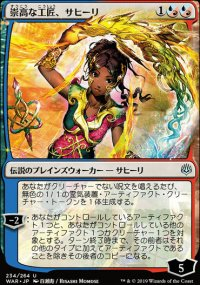 Saheeli, Sublime Artificer - Misc. Promos