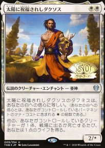 Daxos, Blessed by the Sun - Misc. Promos