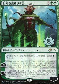 Nissa, Who Shakes the World - Misc. Promos