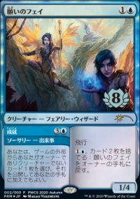 Fae of Wishes - Misc. Promos