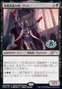 Vito, Thorn of the Dusk Rose - Misc. Promos
