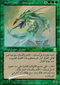 Stone-Tongue Basilisk - Prerelease