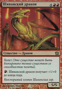 Shivan Dragon - Prerelease