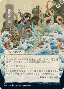 Defiant Strike 2 - Strixhaven Mystical Archive