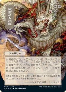 Divine Gambit 2 - Strixhaven Mystical Archive