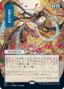 Memory Lapse 2 - Strixhaven Mystical Archive