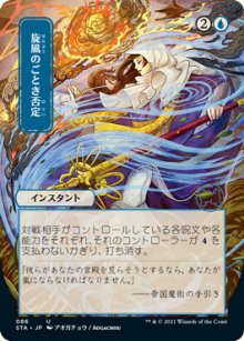 Whirlwind Denial 2 - Strixhaven Mystical Archive
