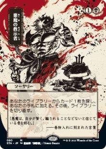 Demonic Tutor 2 - Strixhaven Mystical Archive