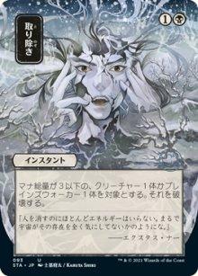 Eliminate 2 - Strixhaven Mystical Archive
