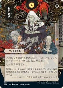 Village Rites 2 - Strixhaven Mystical Archive