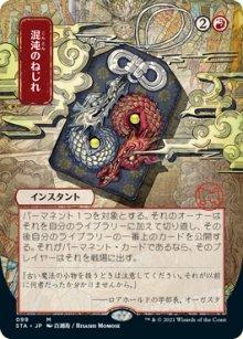 Chaos Warp 2 - Strixhaven Mystical Archive